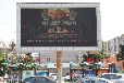 农安县委广场西侧LED屏广告招商