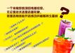 莆田饮品店加盟3--7天学技术,10天开店