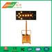 义乌晗琨厂家直销太阳能施工导向车LED显示屏导向车