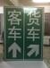 晗琨为杭千高速私人定制高速太阳能标牌