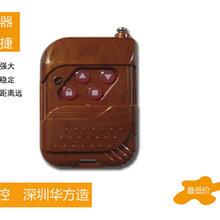 拷码推盖四键遥控器/无线遥控器/桃木外形对拷遥控器