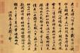 重庆丰都古代书法专业鉴定机构在哪古代书法快速出手方式