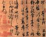 四川德阳古代书法快速出手方式古代书法收藏价值