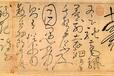 四川阿坝专业鉴定古代书法机构在哪古代书法快速出手方式