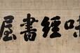 四川达州古代书法拍卖古代书法快速出手方式
