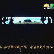 陕西金山炫彩光电炫彩屏点阵屏动漫屏LED炫彩屏图片
