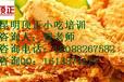 昆明炸鸡排的品种豪大大鸡排的制作方法