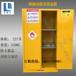 60加仑黄色安全柜防火防爆柜