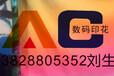深圳純棉活性數碼印花尼龍酸性印花分散印花廠