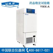 上海跃进医疗器械YWX系列YWX-A系列药品稳定试验箱