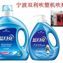 洗衣液壶专用全自动中空吹塑机(双利)