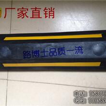 安全橡胶车轮定位器/橡塑车轮定位器橡塑挡车器停车挡厂