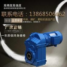 预浓缩器专用立式GFAZ97R57减速机图片