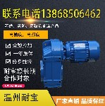 搂集设备专用立式FAS37减速机图片