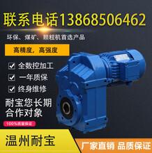 立式都是输送机专用DSZFF67减速机图片