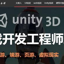 北京unity3D游戏开发工程师培训哪个好