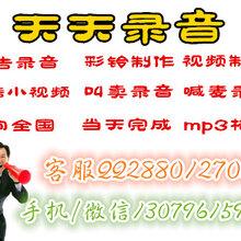 中秋节智能手环宣传录音喊麦语音