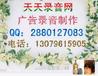中節秋江西遂川狗牯腦茶廣告錄音視頻制作
