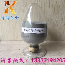 铁基合金粉/激光熔覆粉末/等离子堆焊/热喷涂粉末3533-00