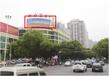 新力购物(百货)广场楼顶三面翻