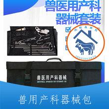 供应产科器械包兽用产科工具