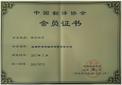 出国口译四川专业口译图片