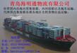 日照到广州内贸集装箱海运物流运输公司