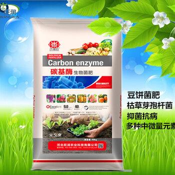基地用有机肥价格低旺润v基地蔬菜基地豆饼生物肉松适合老年人吃吗图片