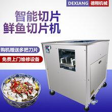 商用全自动切生鱼肉片机多功能片鱼机商用鱼肉切片机
