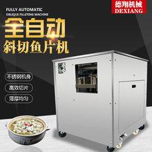 不锈钢斜切生鱼片机多功能鱼肉切片机大型商用切鱼片机