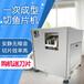 水产加工设备鲜鱼切片机全自动斜切鱼片机
