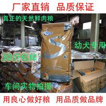 帥克狗糧天然鮮肉糧S8成犬糧15KG全國包郵批發代工圖片
