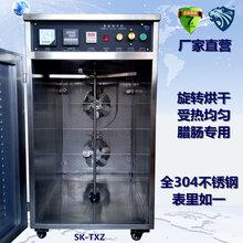 数显智能热风循环悬挂式旋转腊肠腊肉专用烘干机烘箱
