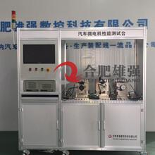 汽车微电机耐久试验台生产厂家哪里有图片
