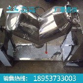 VH系列V型混合机,V型混合机价格