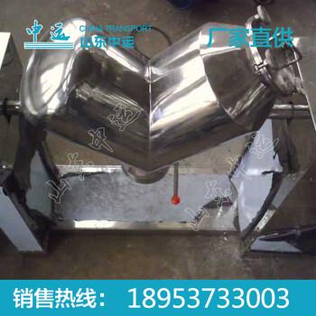 VH系列V型高效混合機,V型高效混合機價格