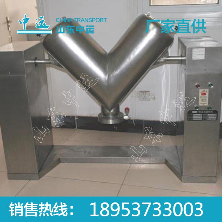 ZKH-V系列混合机,混合机厂家,混合机价格