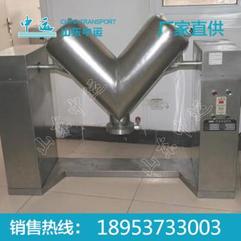 ZKH-V系列混合机,混合机厂家直销,混合机价格