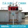 扬尘自动监测系统厂家