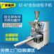 云南昆明包子机厂家做小笼包的机器昆明包子机包子机厂家直销