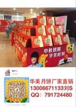 广东华美月饼团购批发大区经理月饼代工