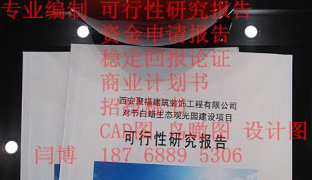 定西临洮县可行性研究价格,定西临洮县可行性研究经验丰富