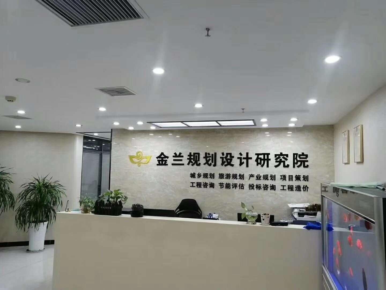 河南金蘭規劃設計研究院有限公司