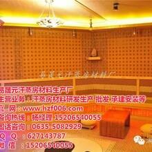贵州电气石汗蒸房装修预算价格及汗蒸房材料批发