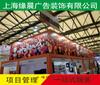 上海展会展台展厅设计搭建一站式服务_质优价低上海缘晨广告图片