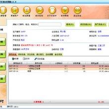 美萍物业管理系统