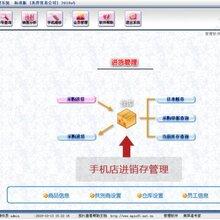 美萍手机管理软件
