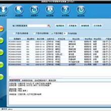 美萍房屋中介管理软件中介业务出租机构