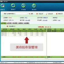 南京美萍供应美容院管理软件