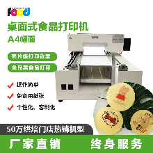 烘焙蛋糕馬卡龍diy打印卡通圖案a4桌面食品打印機設備圖片